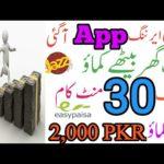 How To Earn Money Online free   - Online Earning in Pakistan 2021 - Online earning best app . 20