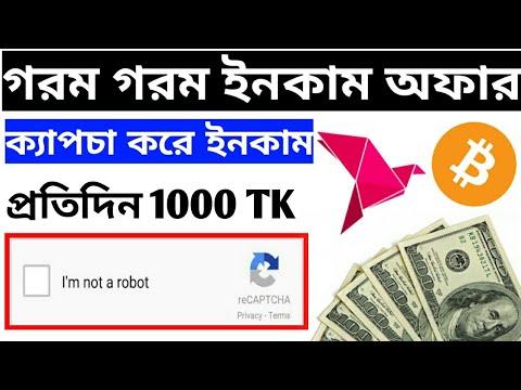 ক্যাপচা এন্ট্রি করে আয় করুন,Daily income 100 Taka,Captcha Typing Jobs 2021 Bangla Tutorial,captcha