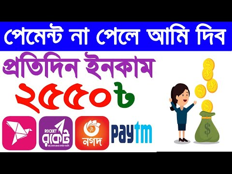 4000 Tk Live Payment Proof Instant Payment। Make Money Online BD । Online Income Bangladesh 2021 ।