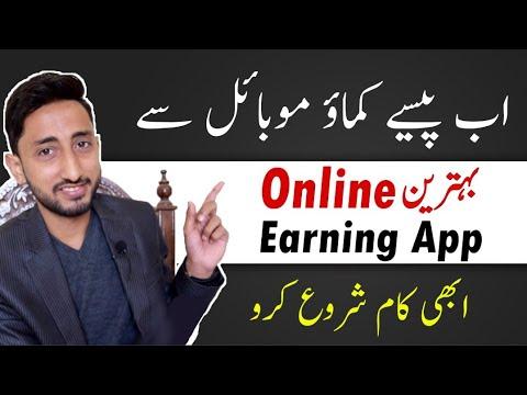 Earn Money Online In Pakistan By Trading App || Online Earning In Pakistan 2021