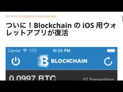 Bitcoin News ビットコインニュース #109 by BitBiteCoin.com