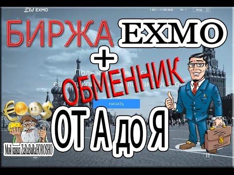 EXMO Обмен внутри биржи УРОК как работать на этой бирже с YANDEX деньги QIWI PERFECTMONEY PAYEER
