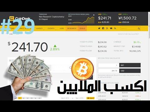 اكسب اكثر من 40 دولار يوميا من حفر عملة Bitcoin و Litecoin