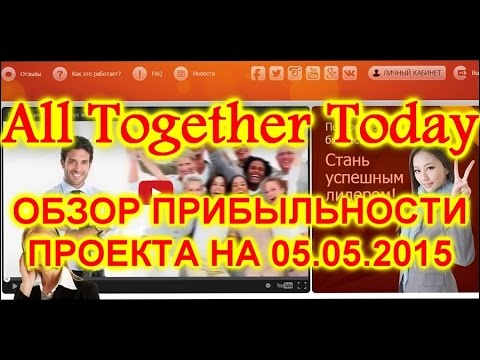 All together today отзывы Alltogether today обзор на 05 05 15