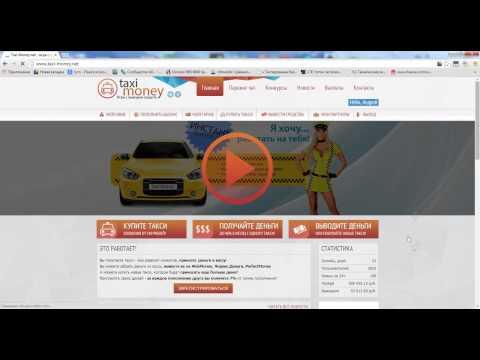 Taxi money всe правдa заработок в интернете HD