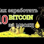 Как заработать в интернете на bitcoin | Новый облачный майнинг  Биткоин без вложений bitcoin free