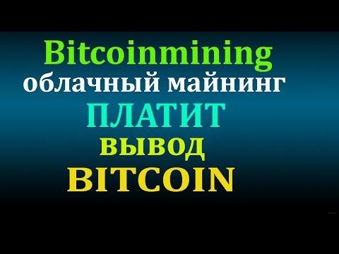 Bitcoinmining облачный майнинг ПЛАТИТ . Вывожу BITCOIN сервиса bitcoinmining.me. #облачныймайнинг