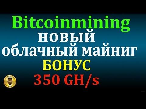 Bitcoinmining.me новый облачный майниг.  Бонус 350 GH/s  на bitcoinmining . #облачныймайнинг