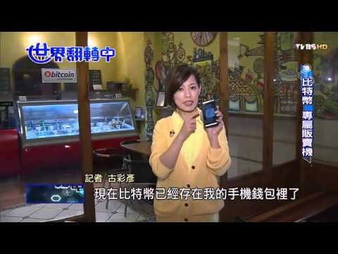 Bitcoin Taiwan News 比特币TVBS合輯