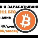 0,011 bitcoin в сутки или 4 доллара заработок в интернете bitcoin mining краны faucet