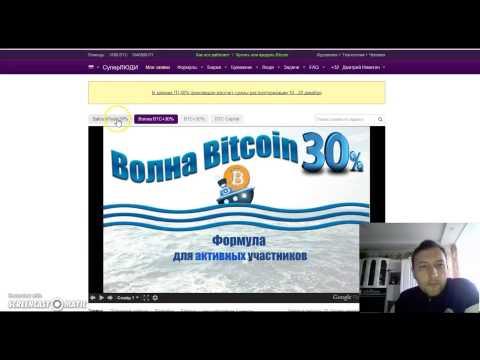 Майнинг Bitcoin СуперЛЮДИ. Satoshitest и Волна Bitcoin