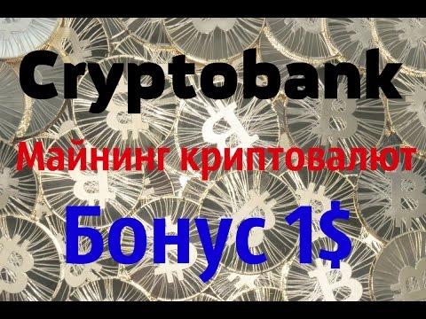 Cryptobankint.com- бонусный депозит $1 каждому партнеру! Майнинг BITCOIN