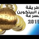 ربح البيتكوين – افضل مواقع ربح البيتكوين Bitcoinker – 1000 صاطوشي كل ساعة