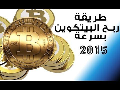 ربح البيتكوين - افضل مواقع ربح البيتكوين Bitcoinker - 1000 صاطوشي كل ساعة
